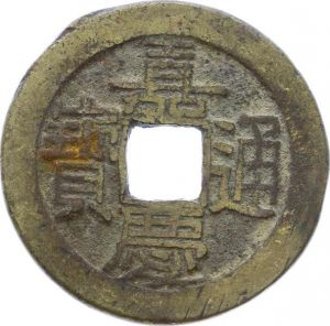 O1797 Vietnam Annam Sapeque Van Phan to Identify (16) -> Make offer