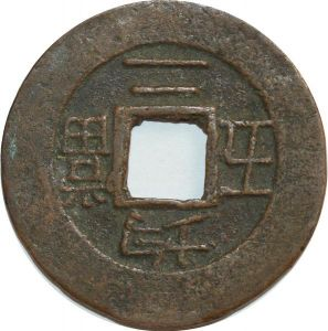 O4806 Scarce Korea 2 Mun Sang pyong tong bo Treasury department ->M offer