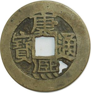 O4828 China Cash Dynastie to Identify !!! ->Make offer