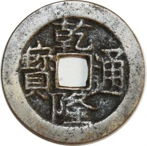 O4938 China Cash Board of works Beijing to Identify ->Make offer
