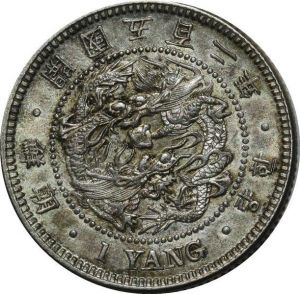 O616 Scarce South Korea 1 Yang Yi Hyong 1893 Argent Silver UNC !!!!