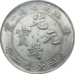 O8015 Fake Dollar China Kiang Nan 7 Mace 2 Candareens 1902 ->M offer
