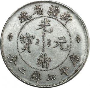 O8016 Fake Dollar China Sinkiang Sungarei 7 Mace 2 Candareens 1898 ->M offer