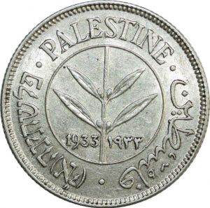 O8033 Scarce Palestine 50 Mils 1933 Silver AU ->Make offer