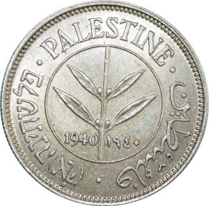 O8034 Scarce Palestine 50 Mils 1940 Silver UNC ->Make offer