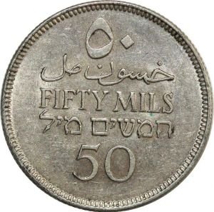 O8035 Scarce Palestine 50 Mils 1927 Silver UNC ->Make offer