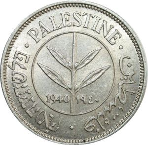 O8036 Scarce Palestine 50 Mils 1940 Silver UNC ->Make offer
