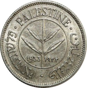 O8039 Scarce Palestine 50 Mils 1933 Silver AU ->Make offer