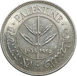O8040 Scarce Palestine 50 Mils 1935 Silver AU ->Make offer