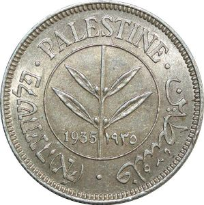 O8043 Scarce Palestine 50 Mils 1935 Silver AUNC ->Make offer