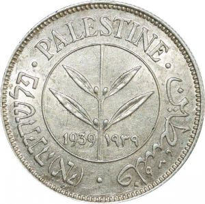 O8045 Scarce Palestine 50 Mils 1939 Silver UNC ->Make offer