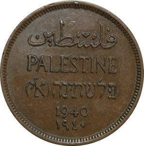 O8053 Scarce Palestine 1 Mil 1940 AU  UNC->Make offer