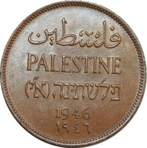 O8056 Scarce Palestine 2 Mils 1946 UNCIRCULATED ->Make offer