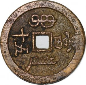 S7607 Rare ! China Empire Qīng Ch'ing Dynasty 50 Cash Xiánfēng 1850-1861