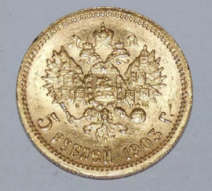 5 roubles 1903, good quality