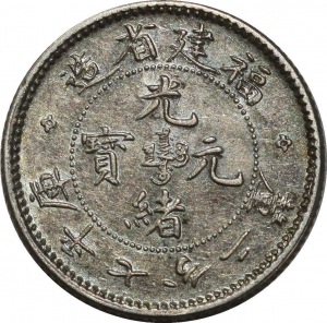O927 Scarce !! China 10 Cents Foo-Kien Fukien LM-29 Y-103.2 PCGS AU55 Silver