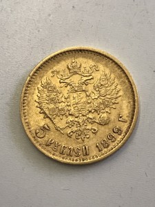 Imperial Russian Gold 5 Roubles Coin 1899 year.
